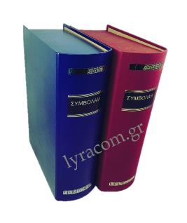 Κουτί συμβολαίων πανόδετο όψη βιβλίου πλάγια, Lyracom-lawshopper
