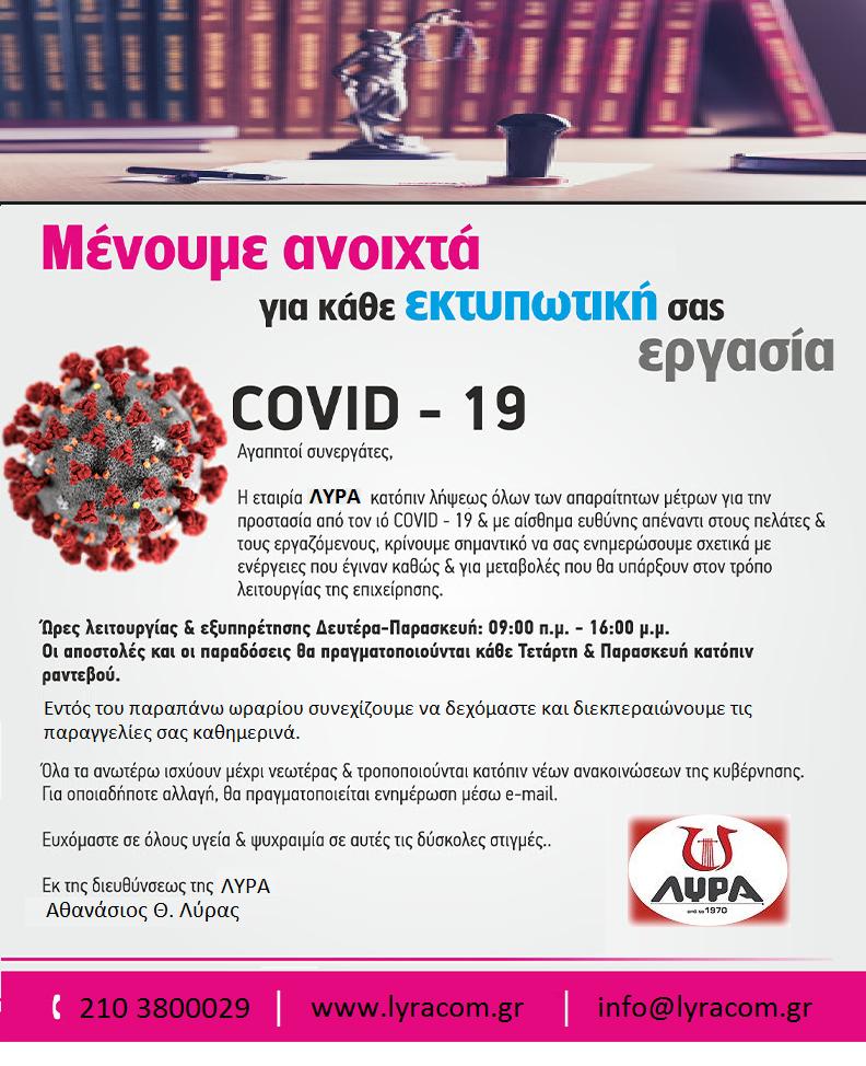 Ενημέρωση ωραρίου ΛΥΡΑ αεβε (Συμβολαιογραφικά - Εταιρικά) για Covid-19